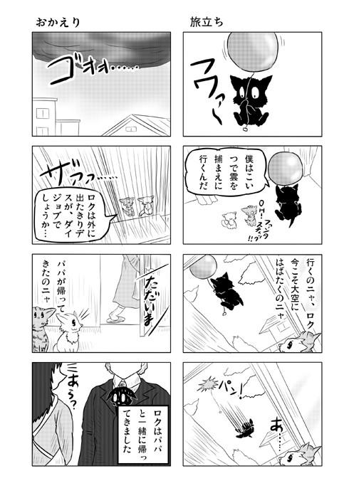 ねこねこ四コマweb漫画ミーのおもちゃ箱5p