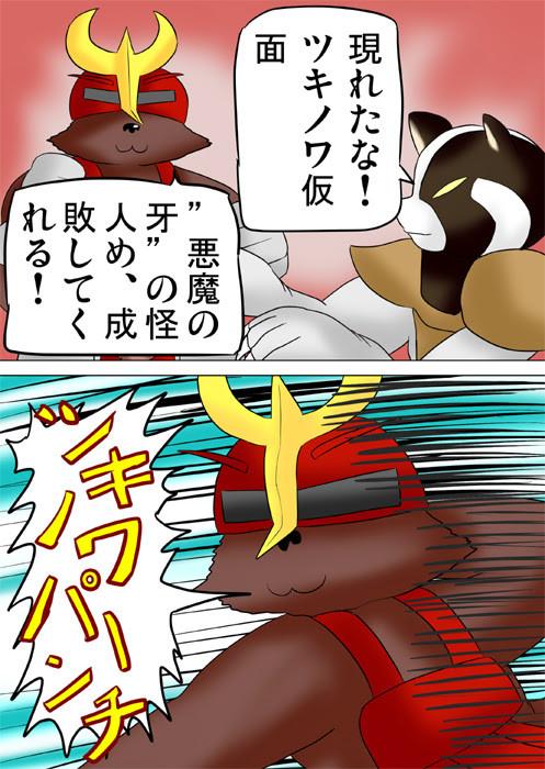 パンチを繰り出そうとするツキノワグマの着ぐるみ ふわもふケモノ家族連載web漫画二十四話15p