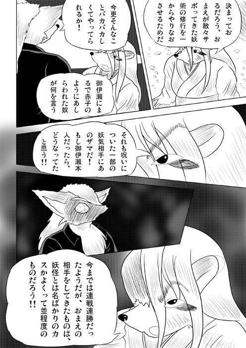 連載web漫画ケモノケ15 06p