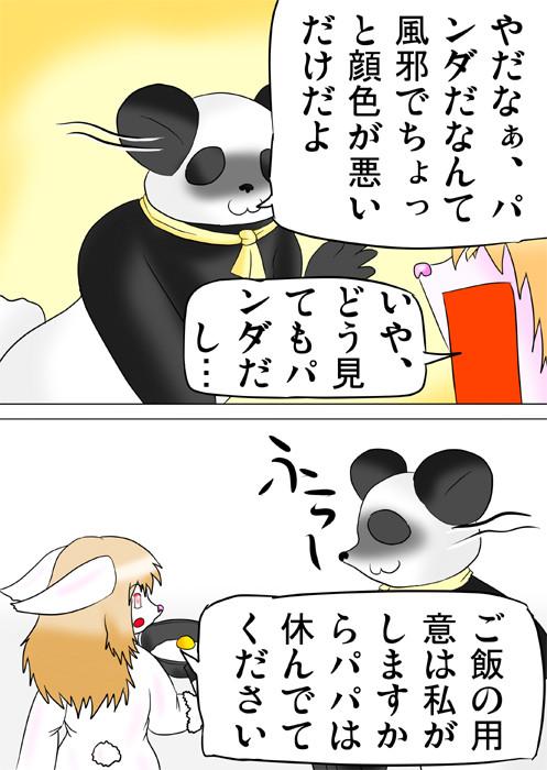 ふらふら状態でパンダでないと主張 ふわもふケモノ家族連載web漫画ふぁりはみ十五話7p