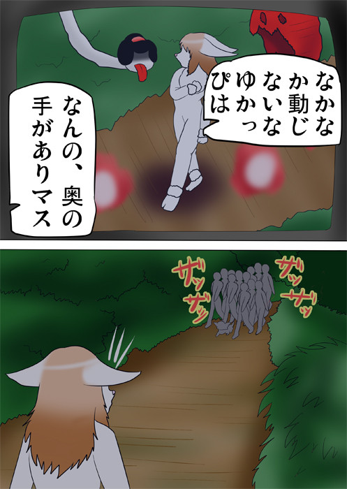 お化けの群れに動じず、林道を進むウサギ娘 ふわもふケモノ家族連載web漫画五十二話11p