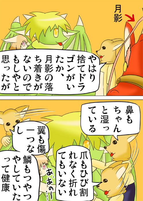 西洋ドラゴンの健康面を調べる犬の覆面男 ふわもふケモノ家族連載web漫画三十一話11p