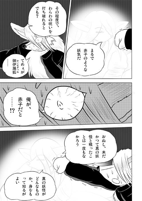 連載web漫画ケモノケ14 7p