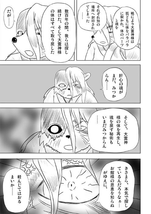 連載web漫画ケモノケ5 3p