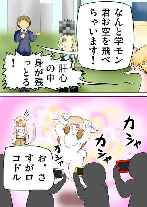 写真撮影するウサギ娘 もふもふケモノ家族web漫画ふぁりはみ十二話12p