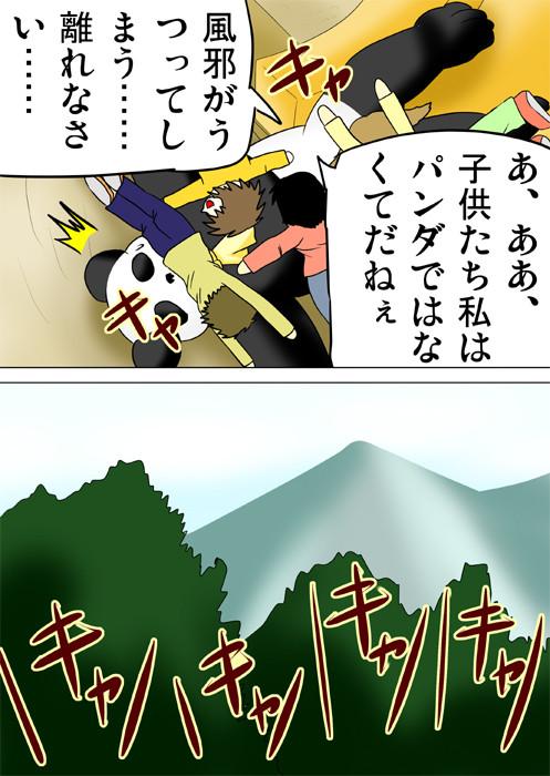 パンダと戯れる子供達 ふわもふケモノ家族連載web漫画ふぁりはみ十五話15p