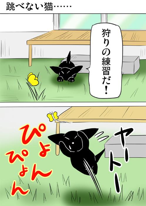 ちょうちょを捕まえようと跳ぶ黒猫 ふわもふねこ四コマweb漫画ミーのおもちゃ箱174話1p