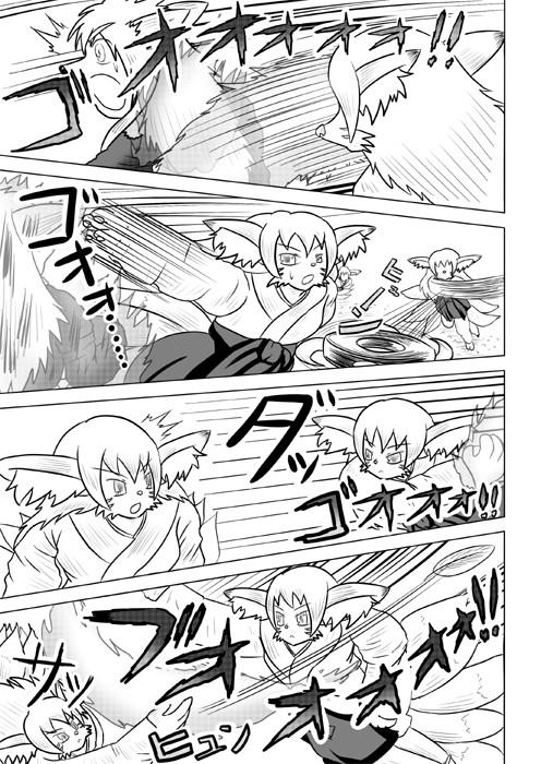 連載web漫画ケモノケ38 17p