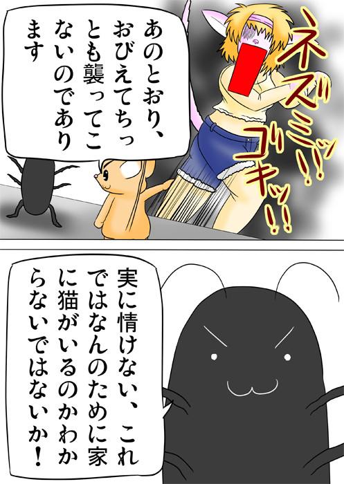ネズミとゴキブリに驚く猫化少女 ふわもふケモノ家族連載web漫画四十二話10p
