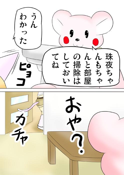ふわもふケモノ家族連載web漫画ふぁりはみ第五話17p