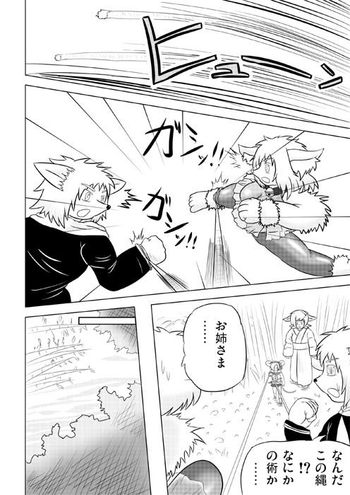 連載web漫画ケモノケ27 14p