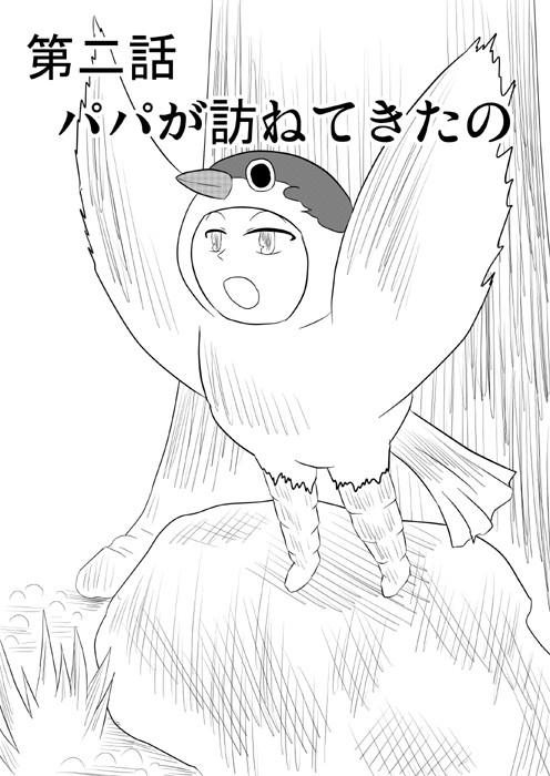 連載web漫画ダヴィンチたん2 1p