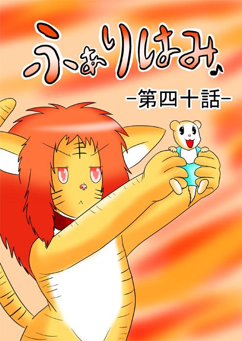 小動物の子供を掲げる虎娘 ふわもふケモノ家族連載web漫画第四十話1p