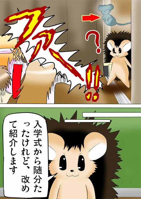 ハリネズミの背後にネズミの幽霊 ふわもふケモノ家族連載web漫画二十二話14p