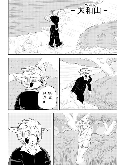 連載web漫画ケモノケ11 2p