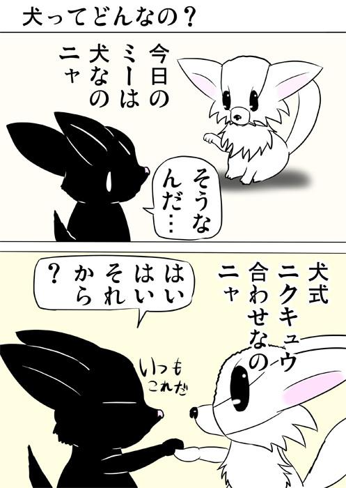 犬マスクをかぶって黒猫にお手するマンチカン猫 ふわもふ猫の日常四コマweb漫画325話1p