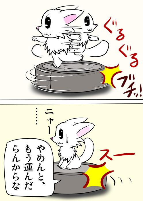 ロボット掃除機に怒られるマンチカン猫 ふわもふ猫の日常四コマweb漫画273話2p