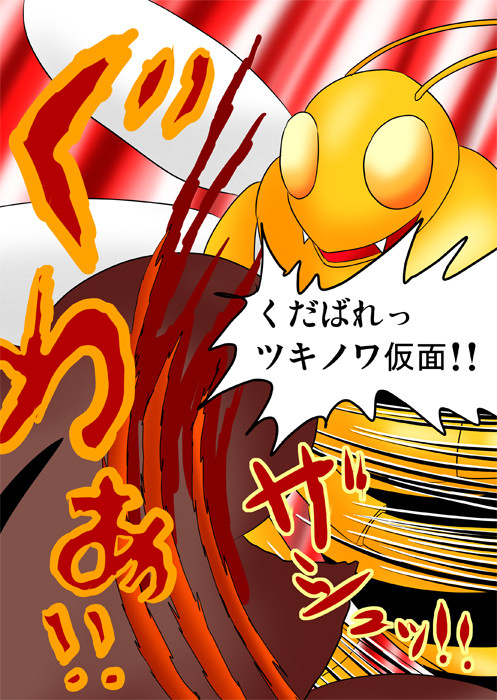 ツキノワグマの頬をひっかくミツバチ怪人 ふわもふケモノ家族連載web漫画第五十四話8p