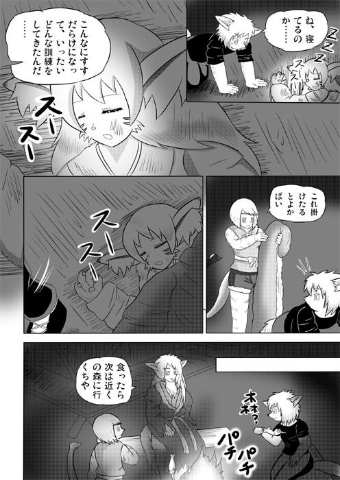 連載web漫画ケモノケ18 6p