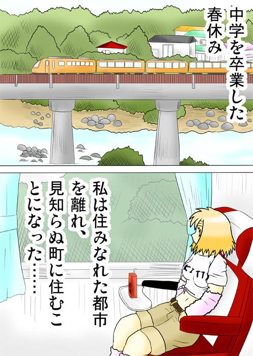 連載web漫画ふぁりはみ1 2p