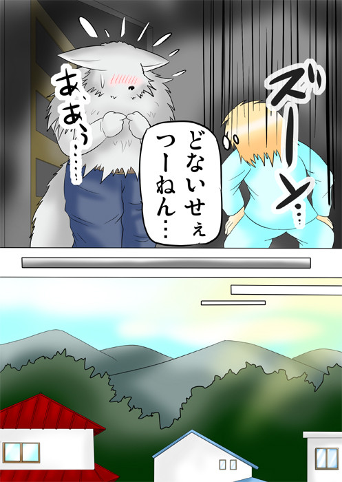 ふわもふケモノ家族連載web漫画ふぁりはみ第五話5p