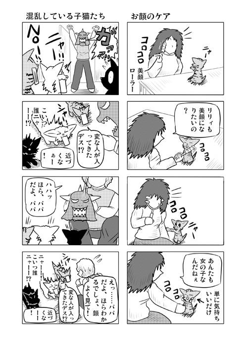 ねこねこ四コマweb漫画ミーのおもちゃ箱62p