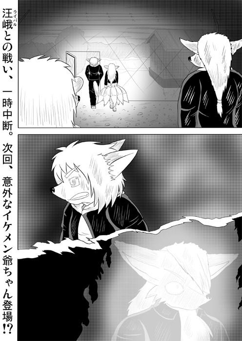 連載web漫画ケモノケ14 18p