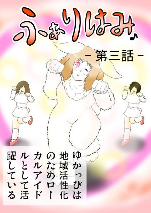 連載web漫画ふぁりはみ3 1p