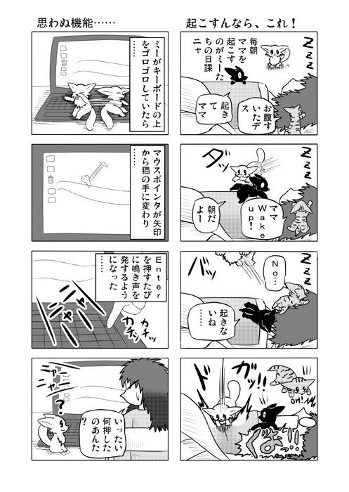 ねこの日常を描いた四コマ漫画ミーのおもちゃ箱59p