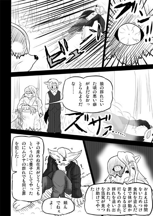 連載web漫画ケモノケ43 8p