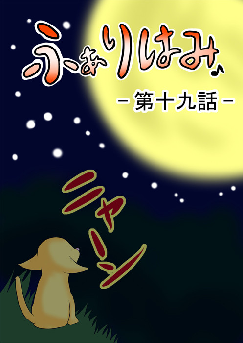 満月を見上げ鳴く子猫 ふわもふケモノ家族連載web漫画ふぁりはみ十九話1p