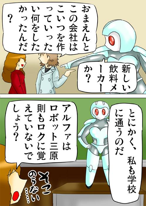 学校登校を主張するロボット ふわもふケモノ家族連載web漫画ふぁりはみ十六話11p