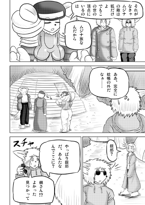 連載web漫画ケモノケ35 6p