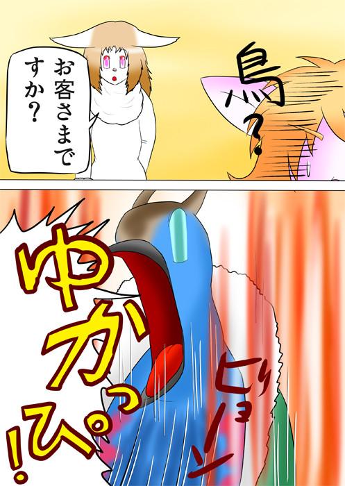 叫ぶ青い鳥 ふわもふケモノ家族連載web漫画ふぁりはみ第五十一話6p