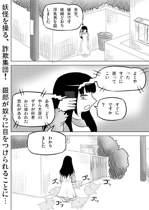 連載web漫画ケモノケ46 18p