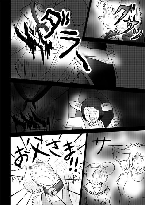 連載web漫画ケモノケ32 14p