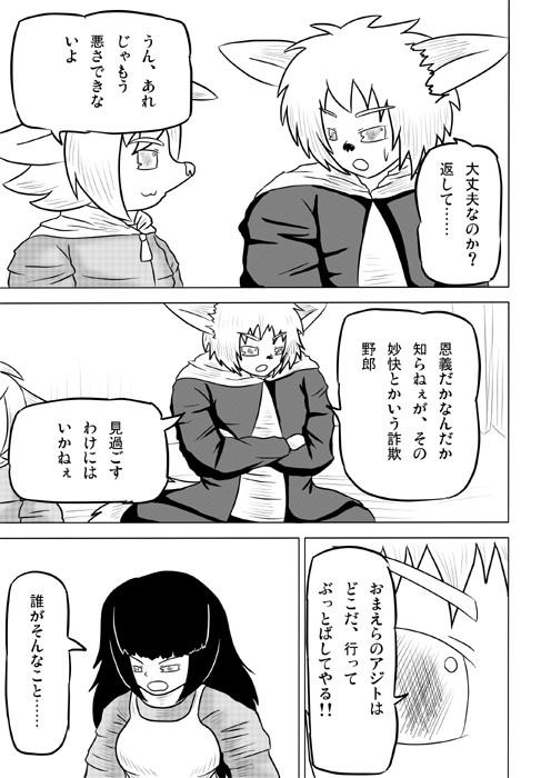 連載web漫画ケモノケ50 7p