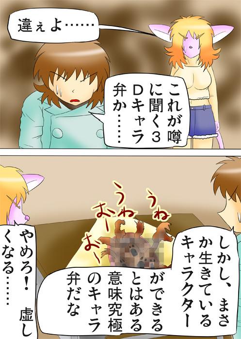 おぞましいキャラクター弁当を分析する少年 ふわもふケモノ家族連載web漫画第四十五話14p