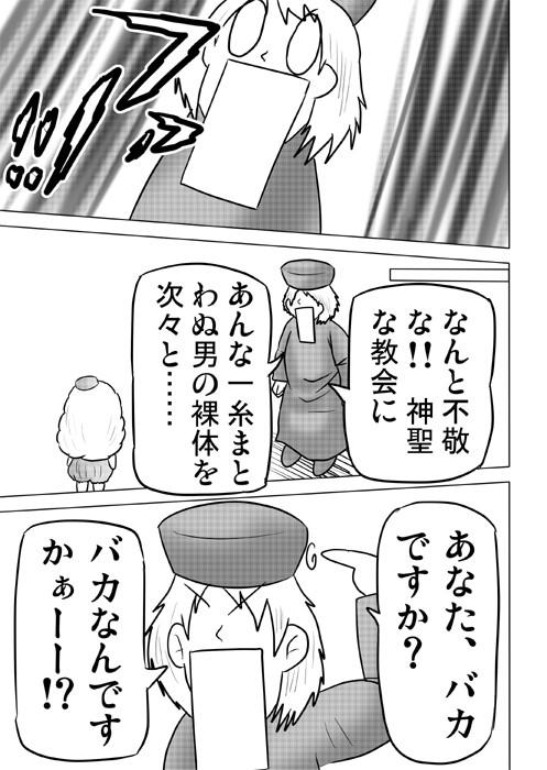 ゆるふわルネッサンスパロディweb漫画「ダヴィンチたん」第五話9p