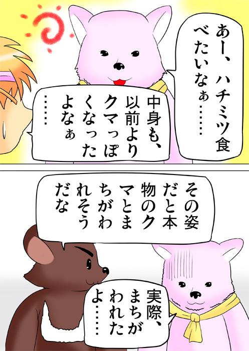 落ち込むピンクの熊 ふわもふケモノ家族連載web漫画三十五話6p