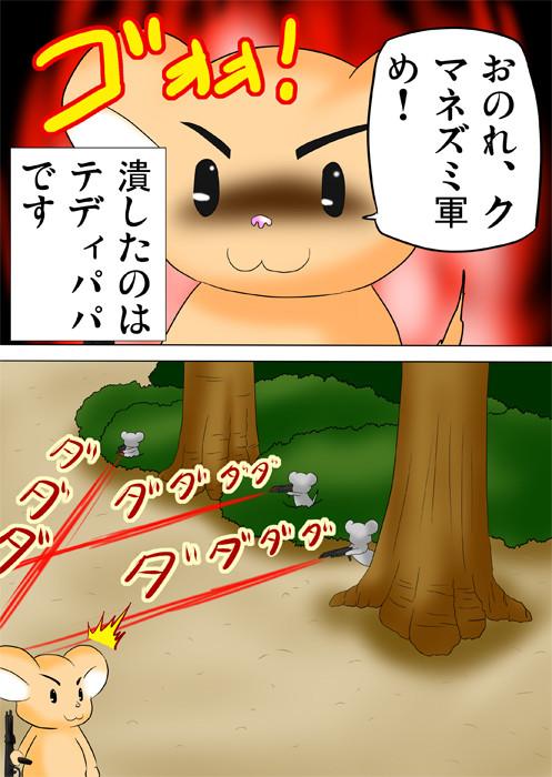 木陰で機関銃を乱射するネズミ三匹 ふわもふケモノ家族連載web漫画四十二話16p