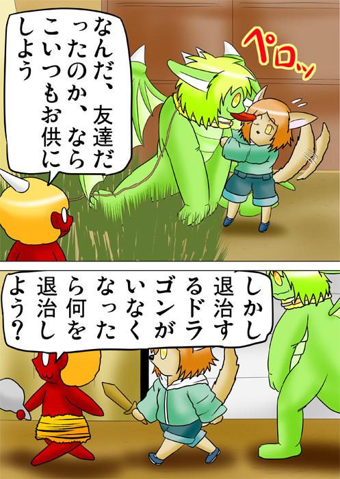 ドラゴンを引き連れる子鬼と犬ショタっこ
