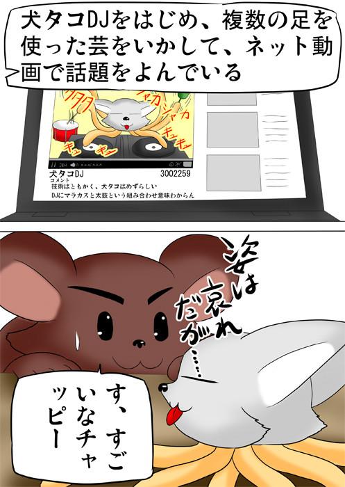 くらげ犬の動画 ふわもふケモノ家族連載web漫画三十五話12p