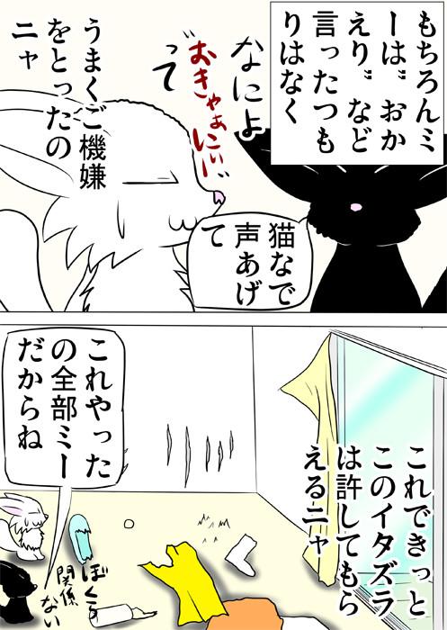 イタズラ後の部屋を眺める子猫達 ふわもふ猫の日常四コマweb漫画290話2p
