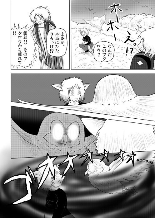 連載web漫画ケモノケ22 12p