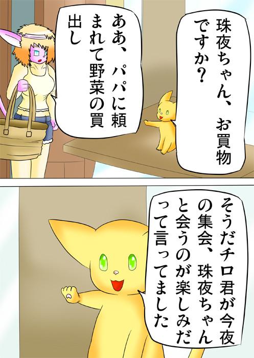 買い物に来た猫化少女、子猫と会話 ふわもふケモノ家族連載web漫画ふぁりはみ十九話4p