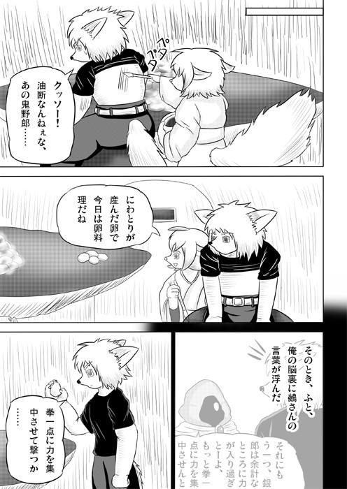 連載web漫画ケモノケ24 13p