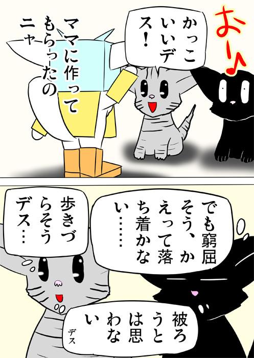 箱の着ぐるみに否定的な子猫達 ふわもふ猫の日常四コマweb漫画271話2p