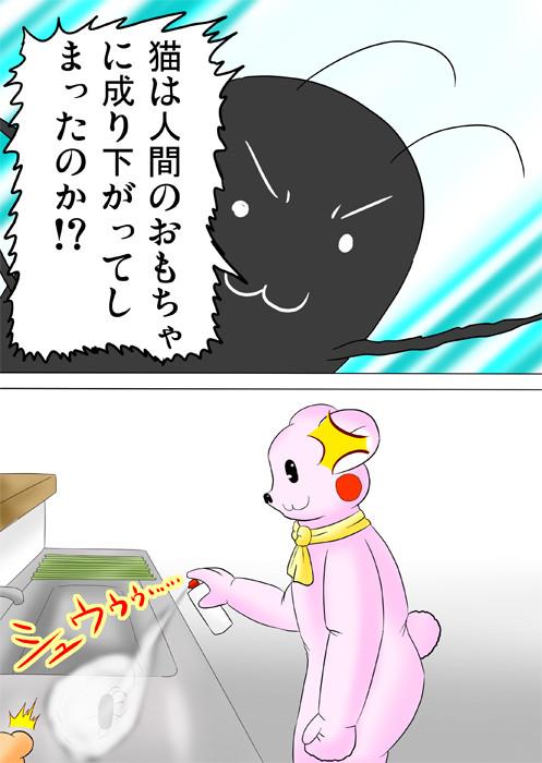 ゴキブリに殺虫剤をかけるクマの着ぐるみ ふわもふケモノ家族連載web漫画四十二話12p