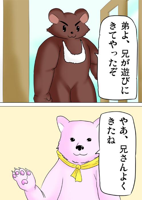 玄関でツキノワグマを迎えるピンクの熊 ふわもふケモノ家族連載web漫画三十五話2p